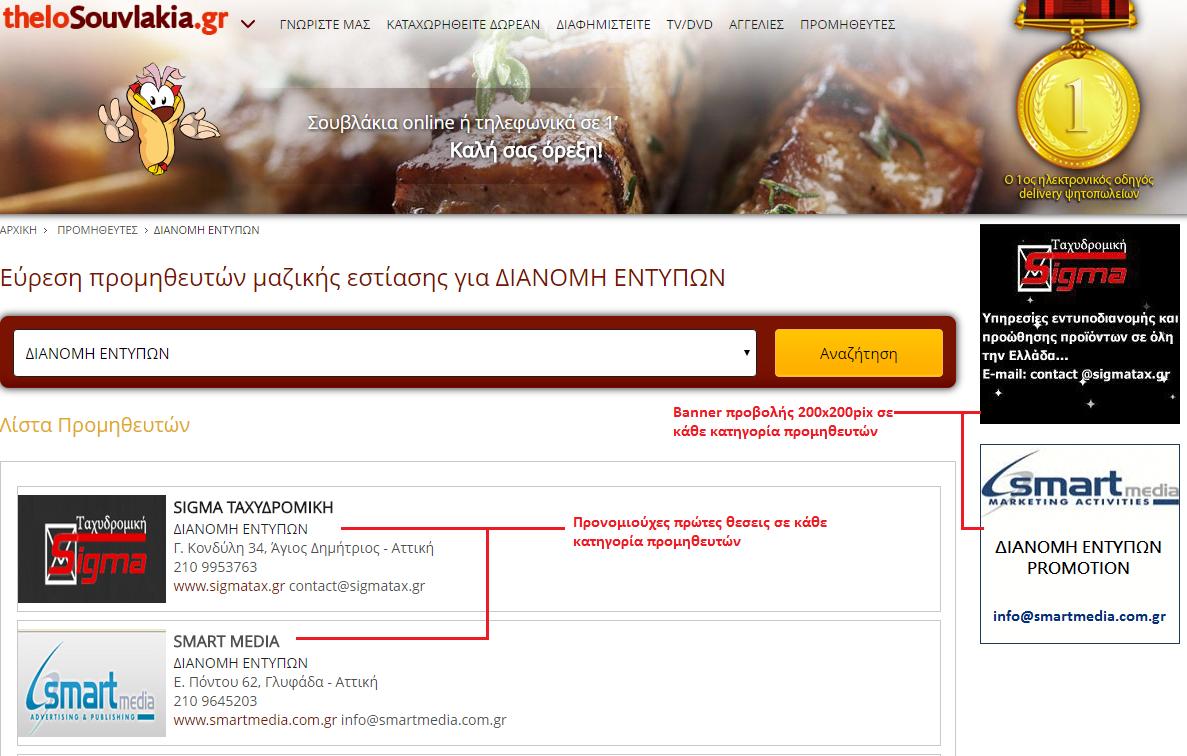 Χώρος προβολής στο site theloSouvlakia.gr ( περιοχή 4 )
