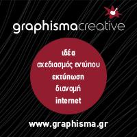 προβολή της graphisma προμηθευτή δημιουργίας φυλλαδίων για ψητοπωλεία