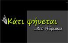 Λογότυπο του καταστήματος ΚΑΤΙ ΨΗΝΕΤΑΙ .... ΣΤΟ ΒΥΡΩΝΑ