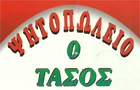 Λογότυπο του καταστήματος Ο ΤΑΣΟΣ