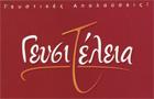 Λογότυπο του καταστήματος ΓΕΥΣΙΤΕΛΕΙΑ ΒΥΡΩΝΑ ΓΕΥΣΤΙΚΕΣ ΑΠΟΛΑΥΣΕΙΣ