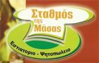Λογότυπο του καταστήματος ΣΤΑΘΜΟΣ ΤΗΣ ΜΑΣΑΣ