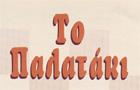 Λογότυπο του καταστήματος ΤΟ ΠΑΛΑΤΑΚΙ