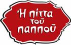 Λογότυπο του καταστήματος Η ΠΙΤΤΑ ΤΟΥ ΠΑΠΠΟΥ ΑΙΓΑΛΕΩ