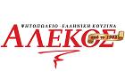 Λογότυπο του καταστήματος ΑΛΕΚΟΣ