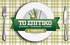 Λογότυπο του καταστήματος ΤΟ ΣΠΙΤΙΚΟ