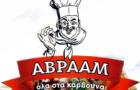 Λογότυπο του καταστήματος ΣΟΥΒΛΑΚΙΑ ΑΒΡΑΑΜ