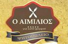 Λογότυπο του καταστήματος Ο ΑΙΜΙΛΙΟΣ