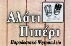 Λογότυπο του καταστήματος ΑΛΑΤΙ ΠΙΠΕΡΙ - ΠΑΡΑΔΟΣΙΑΚΟ ΨΗΤΟΠΩΛΕΙΟ