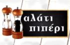 Λογότυπο του καταστήματος ΑΛΑΤΙ ΠΙΠΕΡΙ
