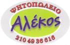 Λογότυπο του καταστήματος ΨΗΤΟΠΩΛΕΙΟ Ο ΑΛΕΚΟΣ