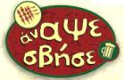 Λογότυπο του καταστήματος ΑΝΑΨΕ ΣΒΗΣΕ