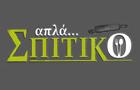Λογότυπο του καταστήματος ΑΠΛΑ ΣΠΙΤΙΚΟ