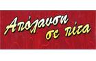 Λογότυπο του καταστήματος ΑΠΟΛΑΥΣΗ ΣΕ ΠΙΤΑ