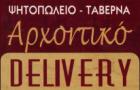Λογότυπο του καταστήματος ΑΡΧΟΝΤΙΚΟ ΨΗΤΟΠΩΛΕΙΟ ΤΑΒΕΡΝΑ