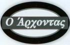 Λογότυπο του καταστήματος Ο ΑΡΧΟΝΤΑΣ