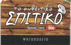 Λογότυπο του καταστήματος το ΑΥΘΕΝΤΙΚΟ ΣΠΙΤΙΚΟ