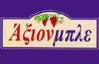 Λογότυπο του καταστήματος ΑΞΙΟΝ ΜΠΛΕ