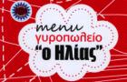 Λογότυπο του καταστήματος CENTRO ΓΥΡΟΠΩΛΕΙΟ ΗΛΙΑΣ