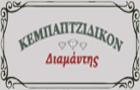 Λογότυπο του καταστήματος ΚΕΜΠΑΜΠΤΖΙΔΙΚΟ ΔΙΑΜΑΝΤΗΣ