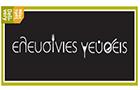 Λογότυπο του καταστήματος ΕΛΕΥΣΙΝΙΕΣ ΓΕΥΣΕΙΣ