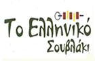 Λογότυπο του καταστήματος ΤΟ ΕΛΛΗΝΙΚΟ ΣΟΥΒΛΑΚΙ