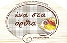 Λογότυπο του καταστήματος ΕΝΑ ΣΤΑ ΟΡΘΙΑ
