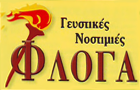 Λογότυπο του καταστήματος Η ΦΛΟΓΑ