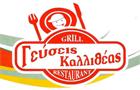 Λογότυπο του καταστήματος ΓΕΥΣΕΙΣ ΚΑΛΛΙΘΕΑΣ GRILL RESTAURANT