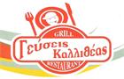 Λογότυπο του καταστήματος ΓΕΥΣΕΙΣ ΚΑΛΛΙΘΕΑΣ