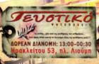 Λογότυπο του καταστήματος ΓΕΥΣΤΙΚΟ ΑΙΓΑΛΕΩ