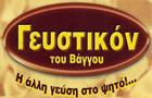 Λογότυπο του καταστήματος ΓΕΥΣΤΙΚΟΝ ΤΟΥ ΒΑΓΓΟΥ