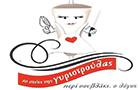 Λογότυπο του καταστήματος ΤΟ ΣΤΕΚΙ ΤΗΣ ΓΥΡΙΣΤΡΟΥΛΑΣ
