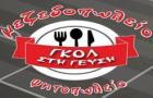 Λογότυπο του καταστήματος ΓΚΟΛ ΣΤΗ ΓΕΥΣΗ