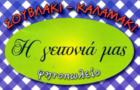 Λογότυπο του καταστήματος Η ΓΕΙΤΟΝΙΑ ΜΑΣ