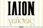 Λογότυπο του καταστήματος ΙΛΙΟΝ ΓΕΥΣΕΙΣ GRILL