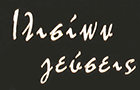 Λογότυπο του καταστήματος ΙΛΙΣΙΩΝ ΓΕΥΣΕΙΣ