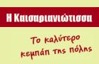 Λογότυπο του καταστήματος ΚΕΜΠΑΠΤΖΙΔΙΚΟ Η ΚΑΙΣΑΡΙΑΝΙΩΤΙΣΣΑ