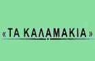 Λογότυπο του καταστήματος ΤΑ ΚΑΛΑΜΑΚΙΑ