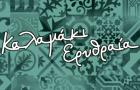 Λογότυπο του καταστήματος ΚΑΛΑΜΑΚΙ ΕΡΥΘΡΑΙΑ