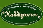 Λογότυπο του καταστήματος ΤΟ ΚΑΛΛΙΓΕΥΣΤΟΝ