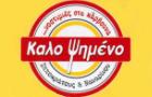 Λογότυπο του καταστήματος ΚΑΛΟ ΨΗΜΕΝΟ (καλοψημένο)