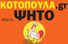 Λογότυπο του καταστήματος ΚΟΤΟΠΟΥΛΑ.GR ΕΔΩ ΤΟ ΨΗΤΟ