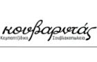 Λογότυπο του καταστήματος ΚΕΜΠΑΠΤΖΙΔΙΚΟΝ ΚΟΥΒΑΡΝΤΑΣ