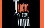 Λογότυπο του καταστήματος ΚΡΕΑΣ ΣΤΗΝ ΠΥΡΑ