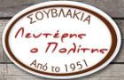 Λογότυπο του καταστήματος ΛΕΥΤΕΡΗΣ Ο ΠΟΛΙΤΗΣ