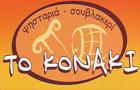 Λογότυπο του καταστήματος ΤΟ ΚΟΝΑΚΙ ΠΟΛΥΓΩΝΟ