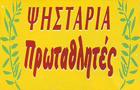Λογότυπο του καταστήματος ΠΡΩΤΑΘΛΗΤΕΣ ΔΗΜΟΣΘΕΝΟΥΣ