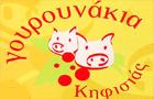 Λογότυπο του καταστήματος ΓΟΥΡΟΥΝΑΚΙΑ KHΦIΣIAΣ