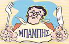 Λογότυπο του καταστήματος ΜΠΑΜΠΗΣ - ΣΟΥΒΛΑΚΙ